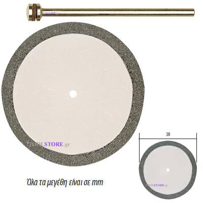 PROXXON 28842 δισκος αδαμαντος παχους 0.6mm και διαμετρου 38mm