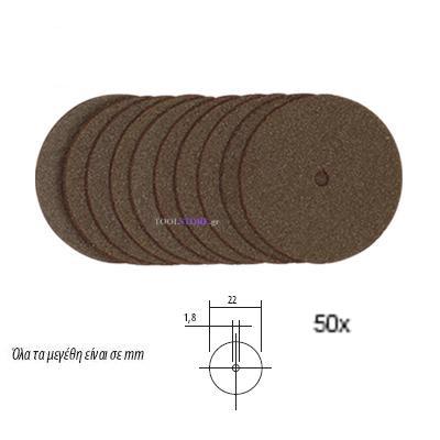 PROXXON 28812 δισκακια κορουνδιου 50 τμχ 22mm
