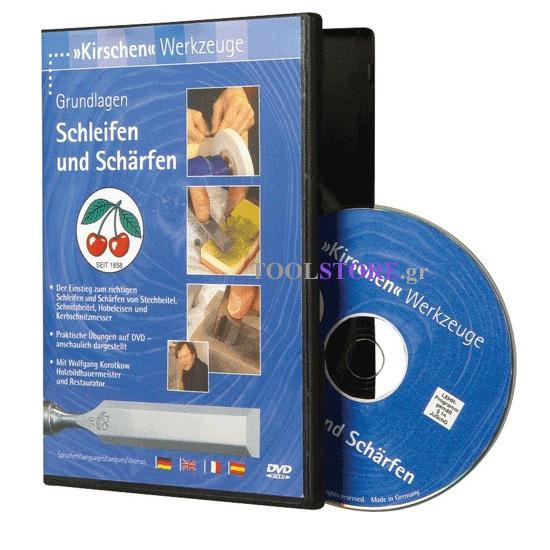 DVD KIRSCHEN 3657000 τεχνικες τροχισματος ακονισματος